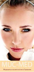 Лечение и косметология в Германии Мюнхене