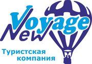 Туристская компания New Voyage