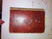 Антикварная старинная книга